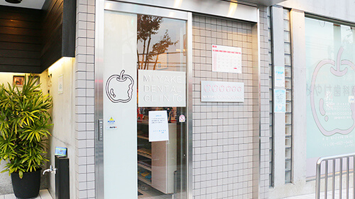大阪・都島でマウスピース矯正が安い医療法人優俊会みやけ歯科医院