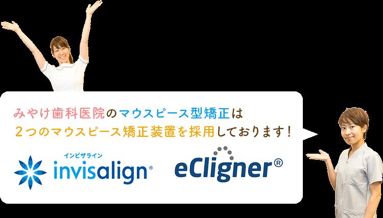 大阪でマウスピース矯正が安いみやけ歯科医院