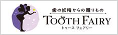 歯の妖精からの贈りもの Tooth Fairy