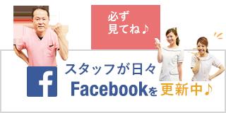 大阪市都島区のみやけ歯科医院Facebookページ