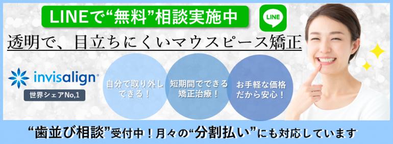 LINEで無料相談実施中!大阪市都島区でマウスピース矯正ならみやけ歯科医院